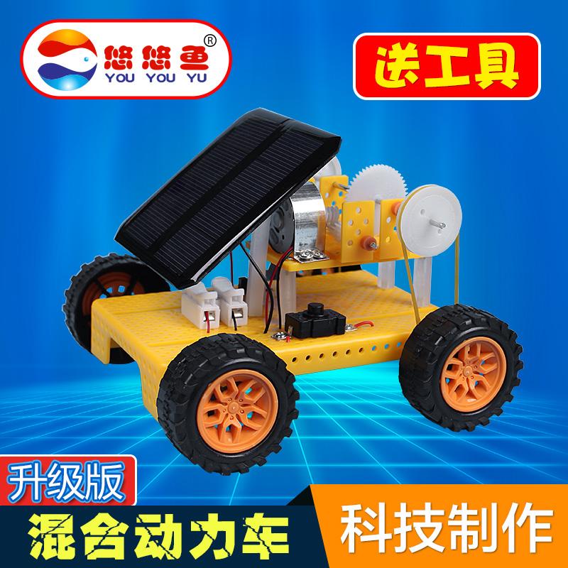 悠悠鱼学生科学实验玩具儿童手工diy科技小制作太阳能